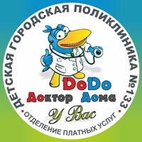 Детская Городская Поликлиника №133